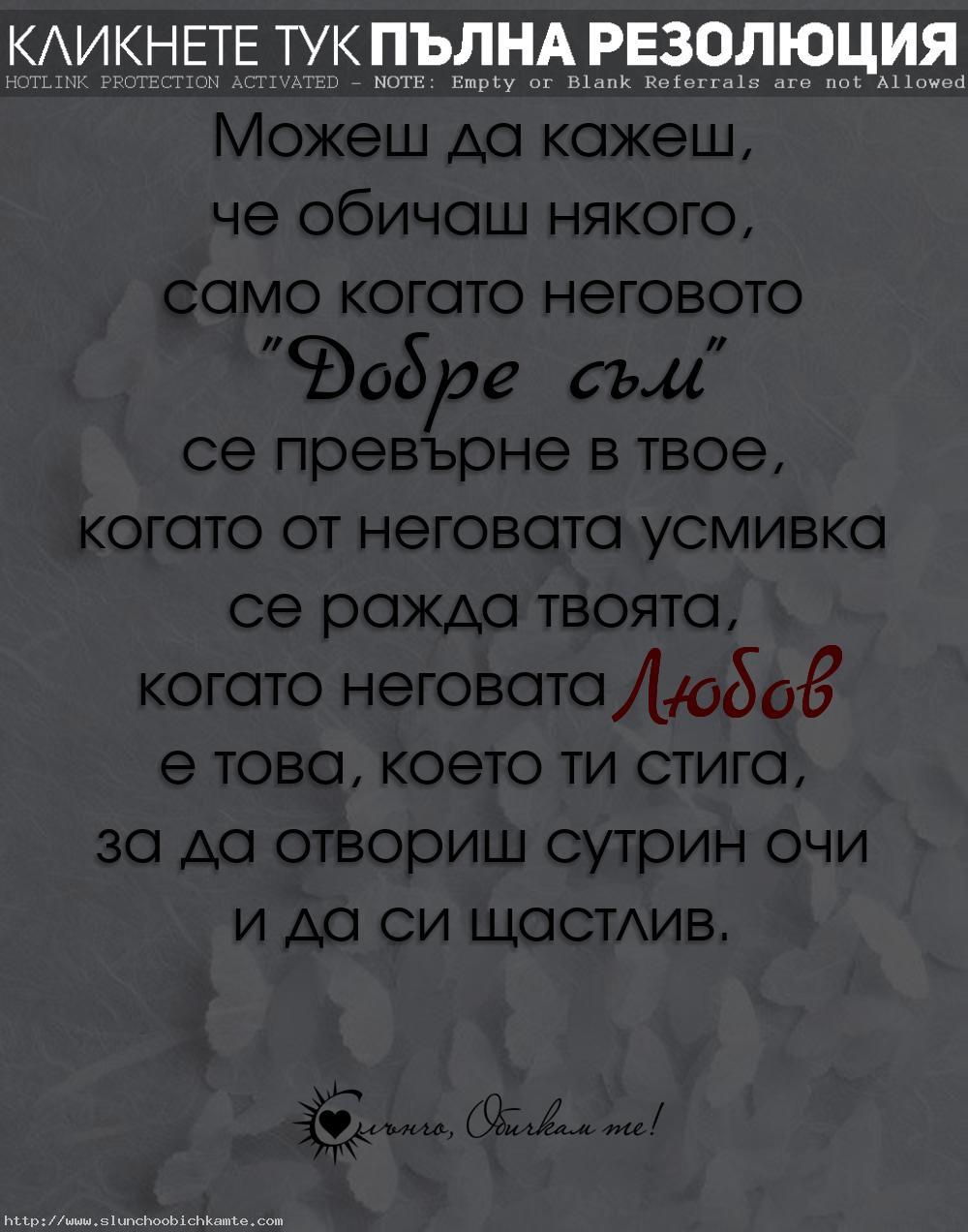 Можеш да кажеш, че обичаш някого, само когато неговото Добре съм, се превърне в твое, когато от неговата усмивка се ражда твоята, когато неговата Любов е това, което ти стига, за да отвориш сутрин очи и да си щастлив - любов, щастие, обич, обичам те, любовни мисли, любовни статуси, цитати за любовта
