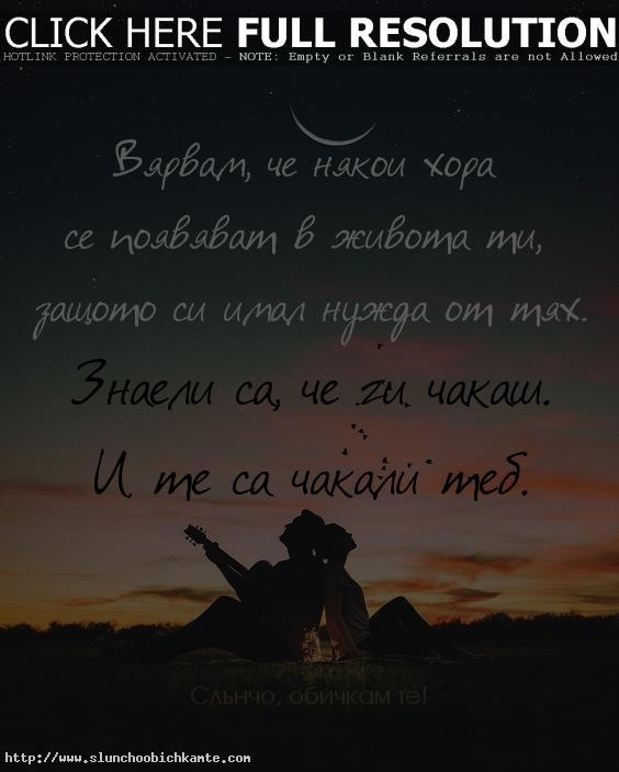 Вярвам, че някои хора се появяват в живота ти, защото си имал нужда от тях. Знаели са, че ги чакаш. И те са чакали теб. - Космически връзки, 5 вида космически връзки, заедно завинаги, космическа любов, любовни мисли, любовни статуси, любовни фрази, любовни цитати, съдба, карма, хиляди години