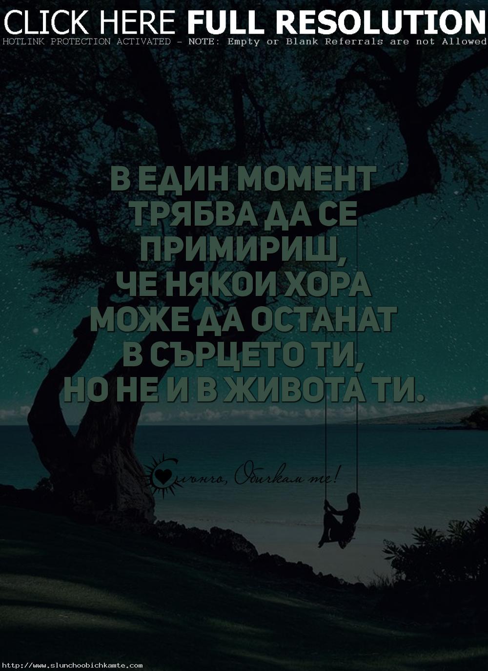 В един момент трябва да се примириш, че някои хора може да останат в сърцето ти, но не и в живота ти - несподелена любов, любов от разстояние, истинска любов, любовни мисли, любовни статуси, цитати за любовта, раздяла, болка, страдание, липсваш ми, край на връзката, сродна душа