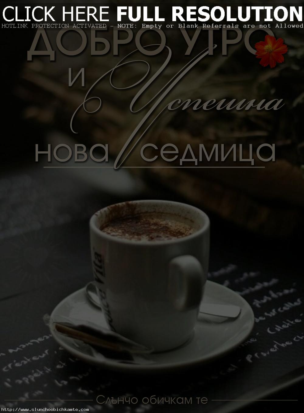 Добро утро и успешна нова седмица - пожелания за добро утро, добро утро и усмихнат ден, добро утро и слънчев ден, добро утро кафе, добро утро цветя, добро утро приятели, добро утро нова седмица, добро утро понеделник, успешна седмица, нова седмица, пожелания за добро утро