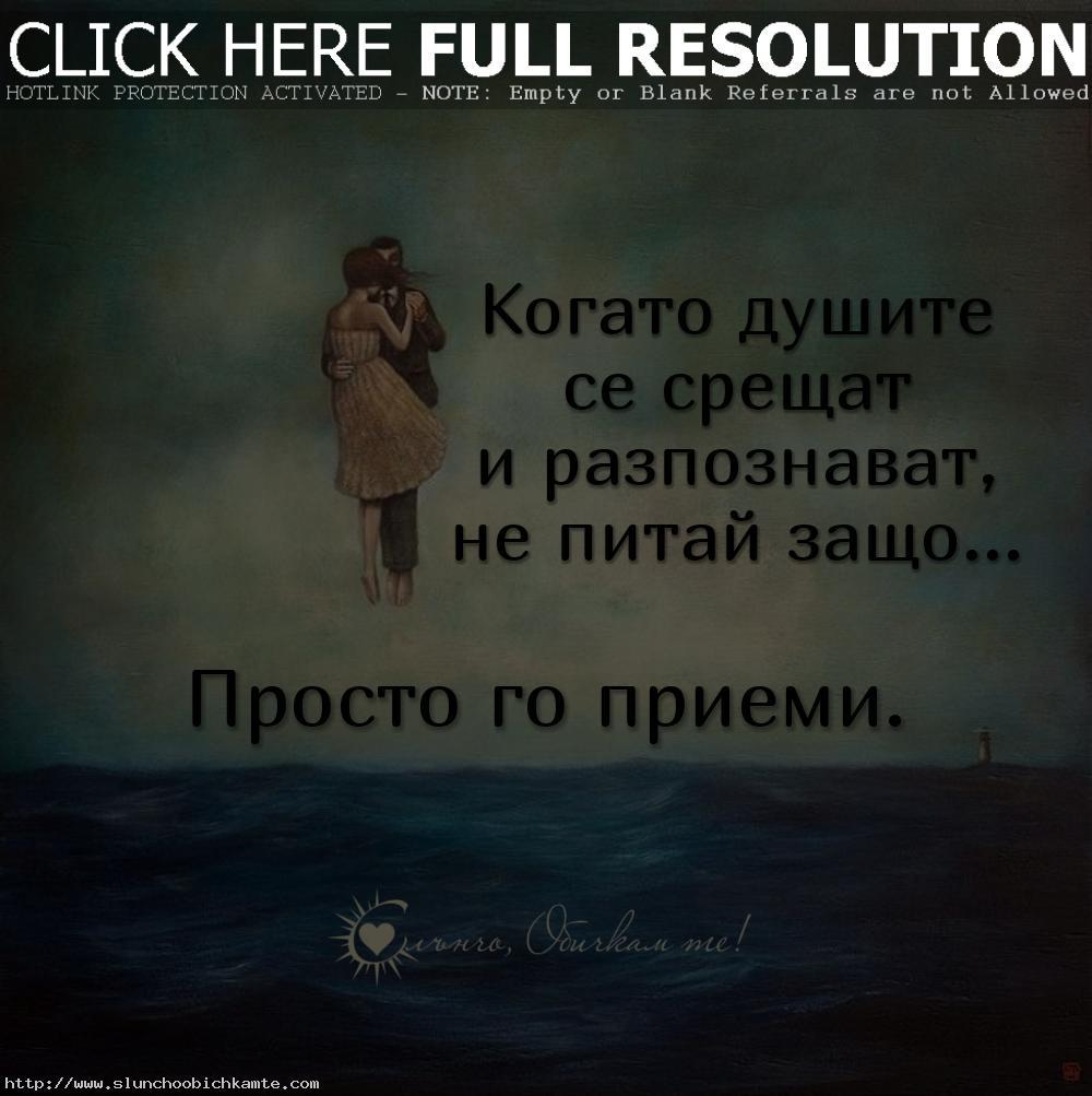 Когато душите се срещат и разпознават, не питай защо