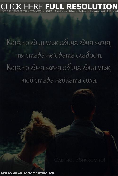 Когато един мъж обича една жена, тя става неговата слабост. Когато една жена обича един мъж, той става нейната сила. - Любов, любовни мисли, любовни фрази, любовни статуси, любовни цитати