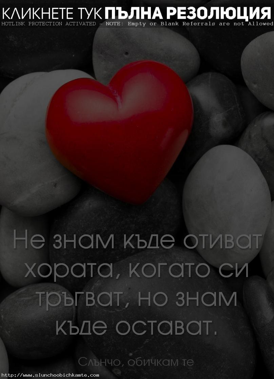 Не знам къде отиват хората, когато си тръгват, но знам къде остават. В сърцето. - Любов, любовни мисли, любовни фрази, любовни статуси, любовни цитати, сърцето