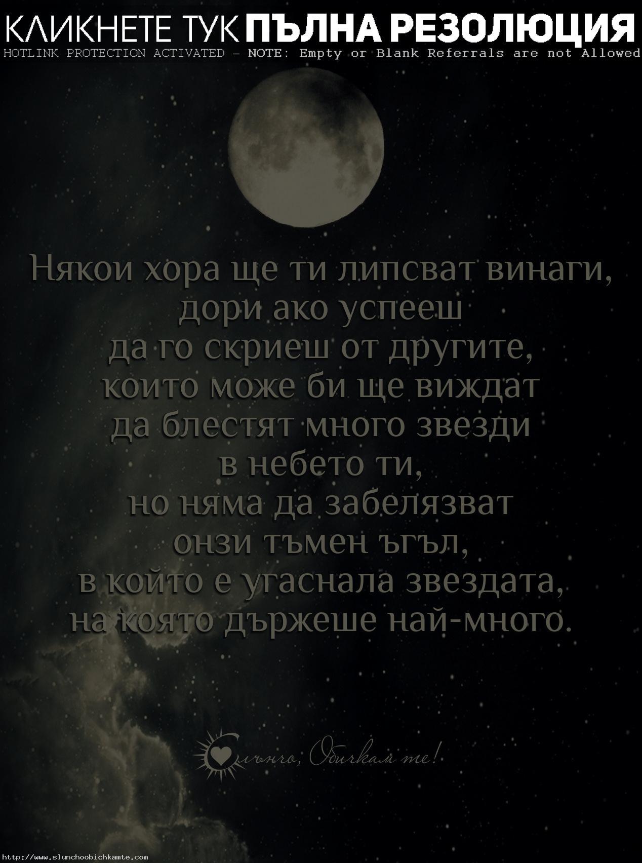 Някои хора ще ти липсват винаги, дори ако успееш да го скриеш от другите, които може би ще виждат да блестят много звезди в небето ти, но няма да забелязват онзи тъмен ъгъл, в който е угаснала звездата, на която държеше най-много - липсваш ми, обичам те, любов, обич, завинаги, болка, страдание, раздяла