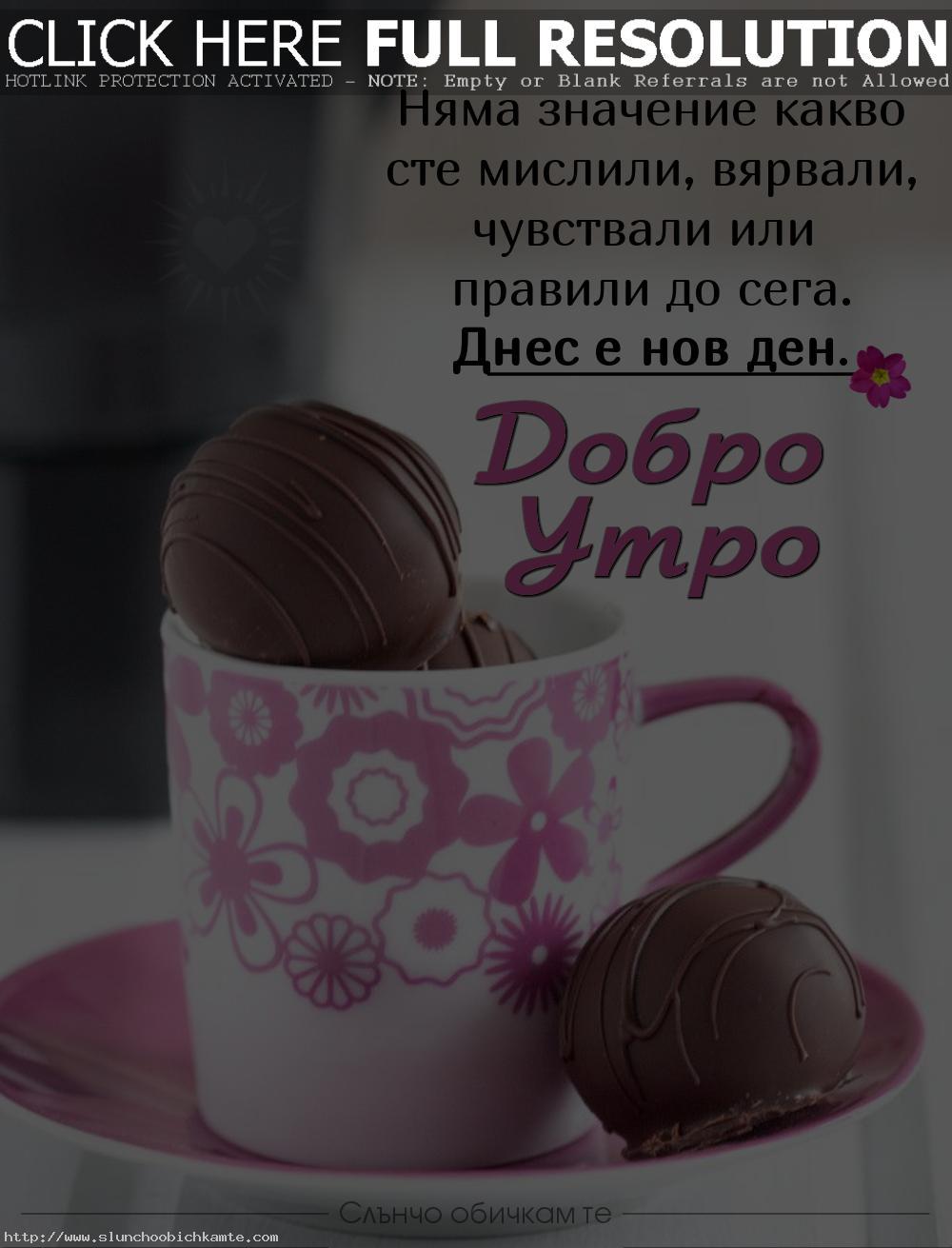 днес е нов ден, добро утро - пожелания за добро утро, добро утро и усмихнат ден, добро утро и слънчев ден, пожелания за добро утро, добро утро нов ден, добро утро кафе, добро утро бонбони, сладко добро утро, добро утро с фраза, нов ден нов късмет, сутрин утро добро позитивност, хубав ден, щастлив ден, усмихнат ден, слънчев ден