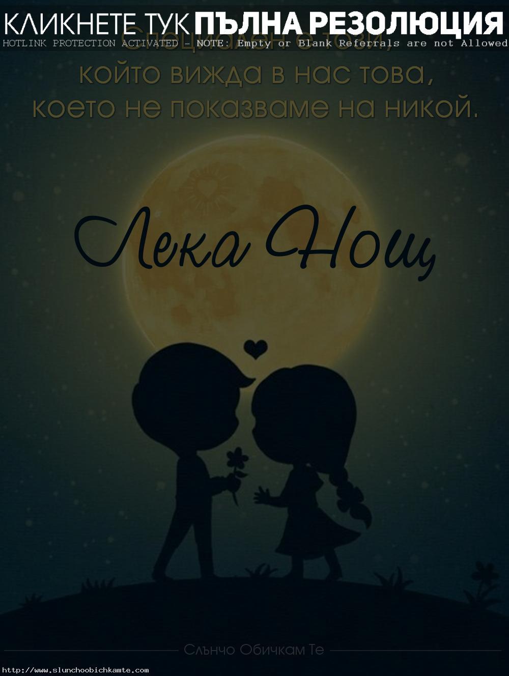 Специален е този, който вижда в нас това, което не показваме на никой. Лека Нощ, специална лека нощ, специален човек, лека нощ любов, лека нощ мило, лека спокойна нощ, сладки сънища, лека нощ луна, лека нощ звезди, лека нощ приятели, пожелания за лека нощ, лека нощ обичам те, сърце, двойка, влюбени, любов, сънища, сънувам