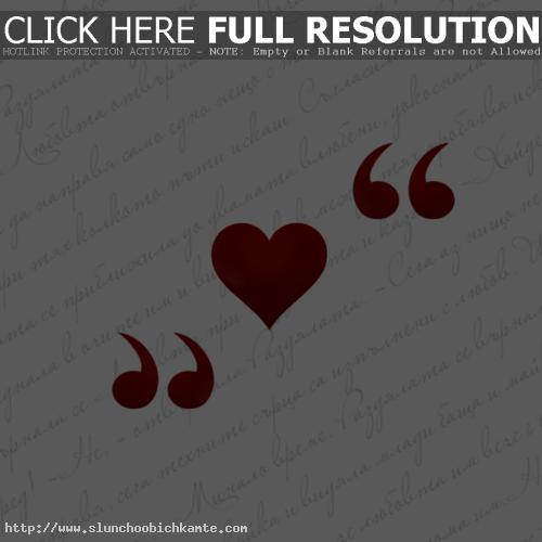 цитати за любовта, любовни цитати, любов, любовни мисли, любовни статуси, любовни фрази, любов от разстояние