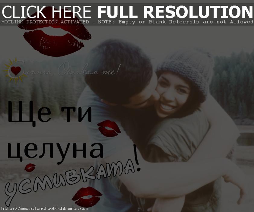 Ще ти целуна усмивката. - Целувка, усмивка, любов, любовни мисли, любовни статуси, любовни цитати, любовни фрази, обичам те, целувам те, истинска любов, завинаги, слънчо обичкам те