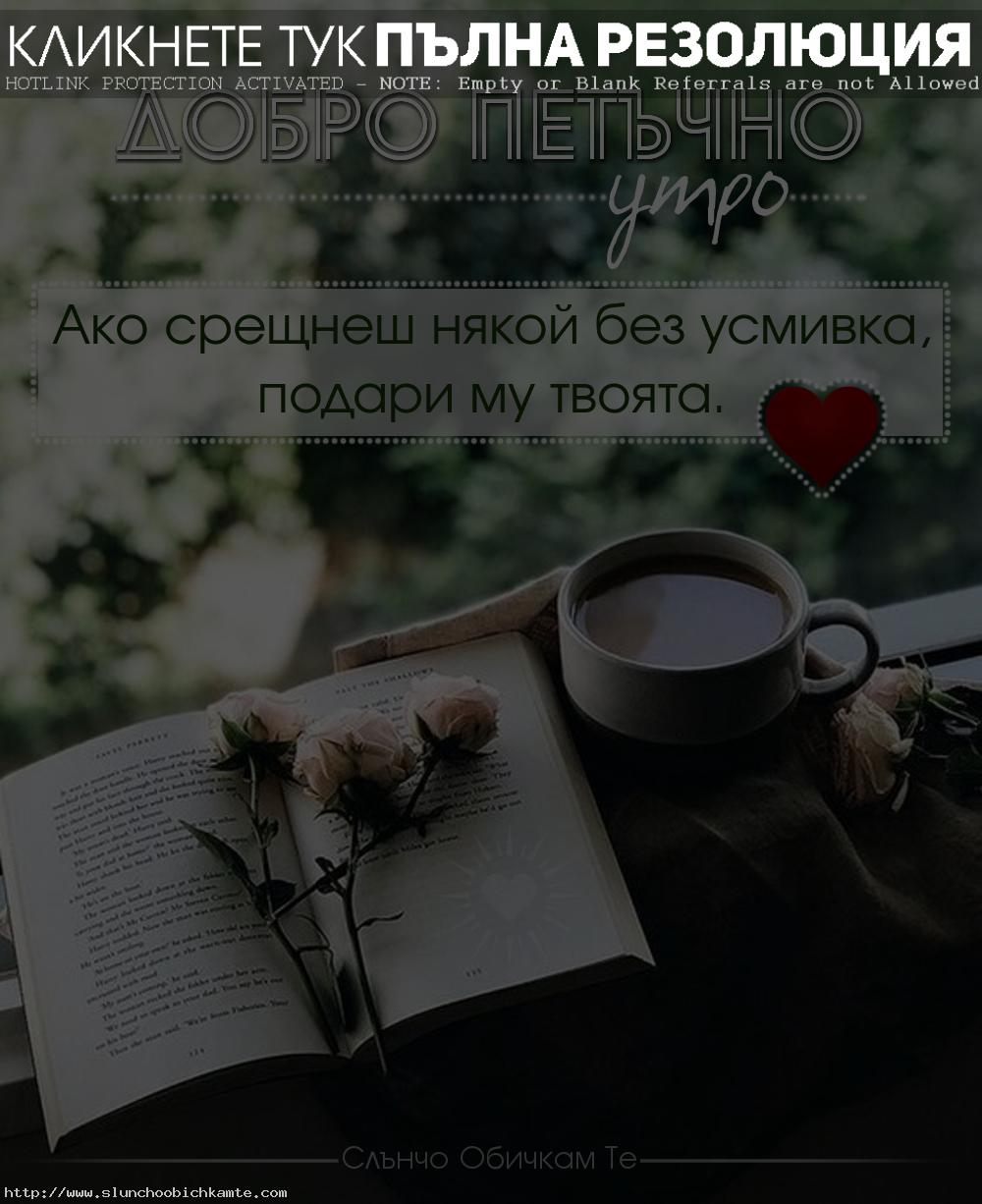 Добро петъчно утро Добро утро в Петък - пожелания за добро утро, добро утро и усмихнат ден, добро утро и слънчев ден, добро утро петък, усмивка, ако срещнеш, без усмивка, подарък, дар, обич, добрина, добро утро цвете роза кафе фрази петък сутрин, хубав ден, щастлив ден, усмихнат ден, слънчев ден