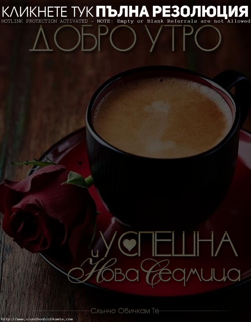 Добро утро Успешна нова седмица Добро Утро понеделник - пожелания за добро утро, добро утро и усмихнат ден, добро утро и слънчев ден, добро утро с роза и кафе, успешна нова седмица, добро утро понеделник, картинки за добро утро, добро утро на теб, добро утро роза кафе