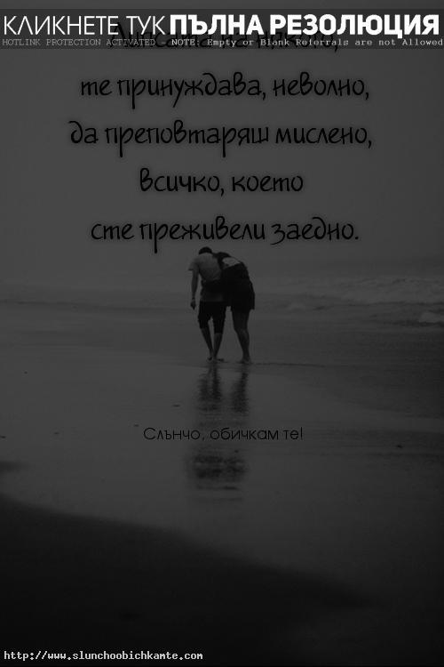Липсата на някого, те принуждава неволно, да преповтаряш мислено, всичко, което сте преживели заедно - Липсваш ми, липсвам, спомени, любов, обич, плаж, море, искам те, истинска любов, завинаги, голямата любов, загубих те, отчаяние, разочарование, върни се, не мога без теб, нуждая се от теб, имам нужда от теб, прегръдка, грешка, чувствителност, апатия, нарцисизъм, преживявания, мисля си за теб, мисля те, разходка, липсва ми, спомени, преживени мигове, любов