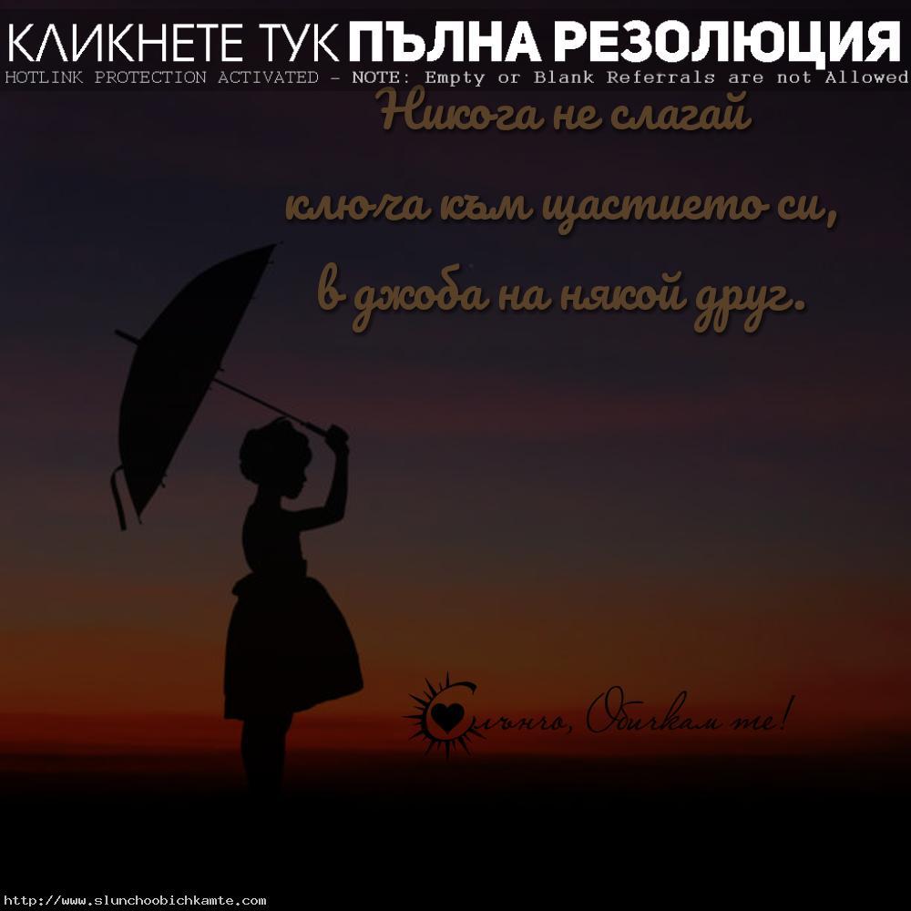 Никога не слагай ключа към щастието си, в джоба на някой друг - любовни мисли фрази цитати статуси за любовта, обичам се, самоуважение, грешки в любовта, ключ към щастието, щастие, любов