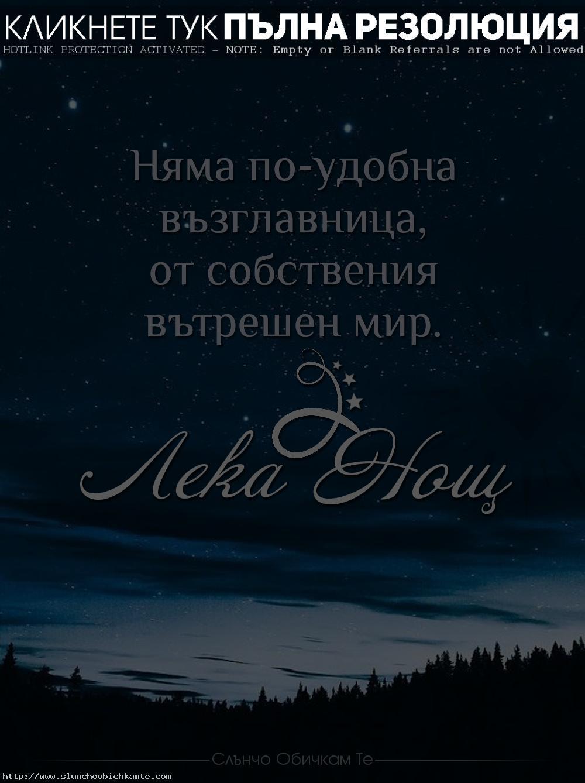 вътрешен мир лека нощ - лека нощ, пожелания за лека нощ, фрази за лека нощ, картинки лека нощ, вътрешен мир, виртуална лека нощ, звезди, нощ, небе, залез, вечер, сладки сънища, спокойна нощ, Няма по-удобна възглавница, от собствения вътрешен мир