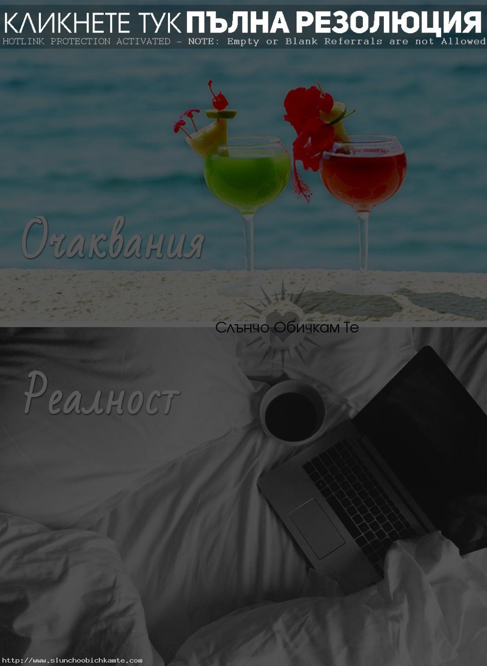 моето лято - очаквания реалност