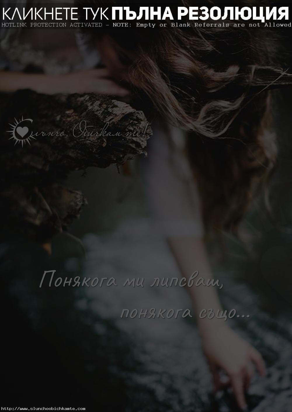 Понякога ми липсваш, понякога също - Липсваш ми, Мисля си за теб, мисля те, обичам те, любов моя, несподелена любов, мъка, болка, разбито сърце, счупено сърце, далечна любов, любов от разстояние, край на връзката, боли ме, не мога без теб, върни се, самота