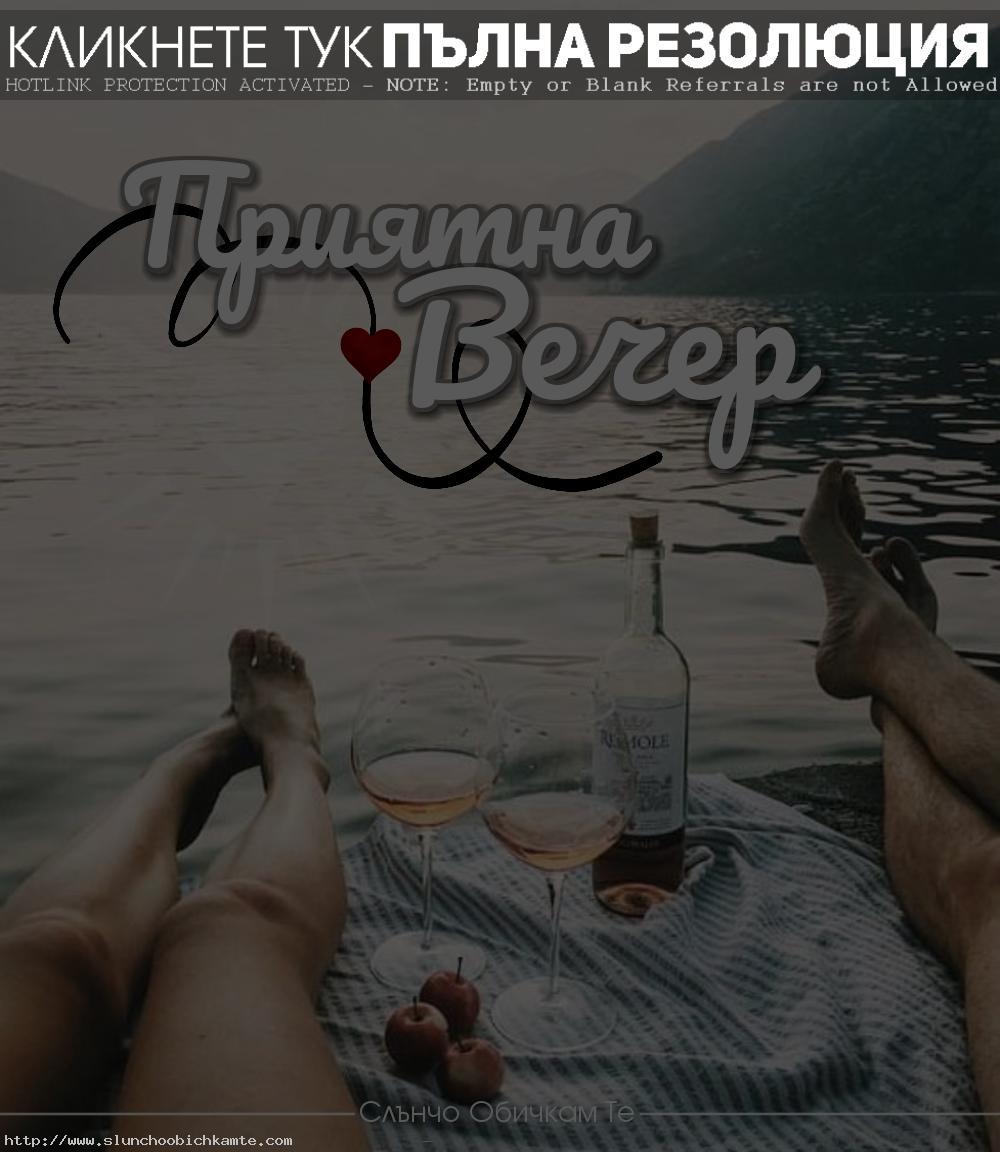 Приятна вечер - пожелания за приятна вечер, влюбена двойка, отдих, релакс, вино, езеро