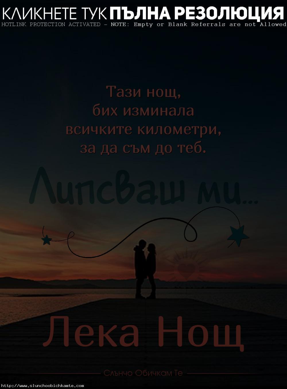 Тази нощ бих изминала всичките километри, за да съм до теб. Липсваш ми. Лека нощ - любов от разстояние, романтични пожелания за лека нощ, лека нощ любов, липсваш ми, връзка от разстояние, не мога без теб, лека нощ обичам те