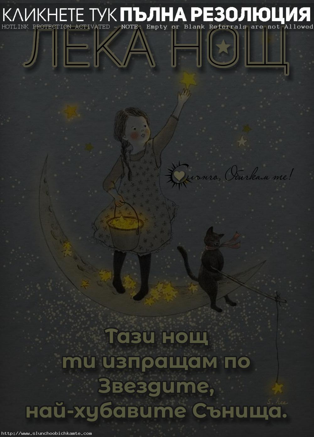 Тази нощ ти изпращам по звездите, най-хубавите сънища. Лека Нощ - лека нощ, сладки сънища, хубави сънища, приятни сънища, спокойни сънища, спокойна нощ, звезди, пожелания за лека нощ