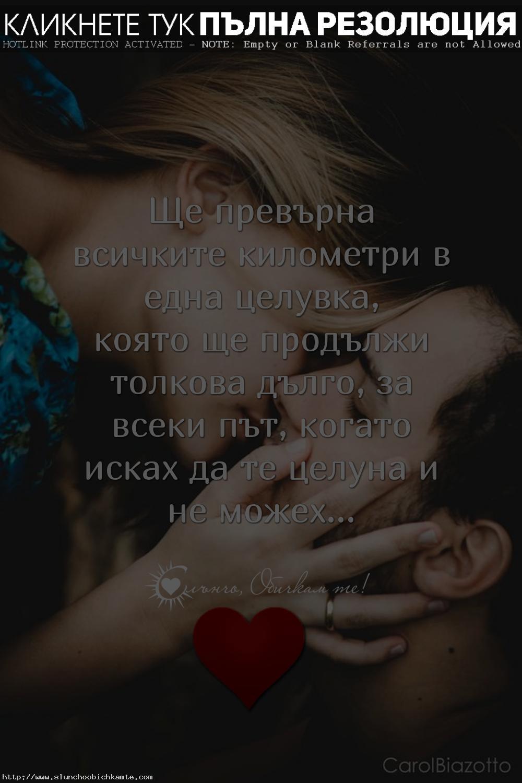 Ще превърна всичките километри в една целувка - Любов от разстояние - Ще превърна всичките километри в една целувка, която ще продължи толкова дълго, за всеки път, когато исках да те целуна и не можех - не мога да те целуна, обичам те, любов, обич, липсваш ми, връзка от разстояние, целувки, прегръдка, любовни мисли фрази статуси цитати