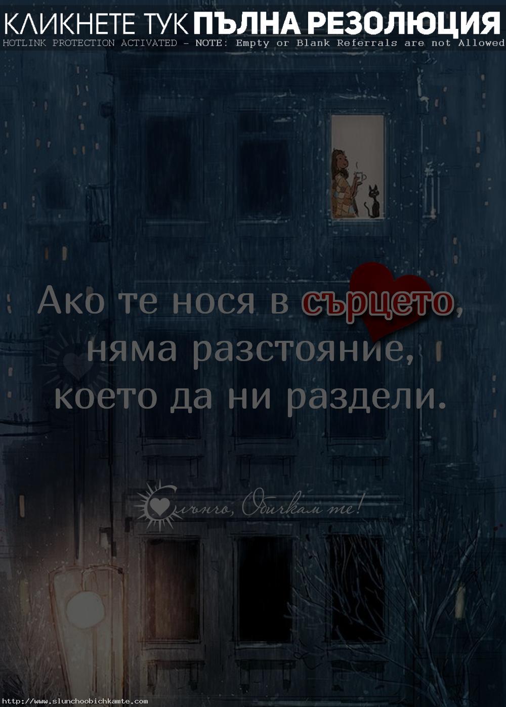 Ако те нося в сърцето, няма разстояние, което да ни раздели - Любов от разстояние, любовни мисли, любовни фрази, любовни цитати, любовни статуси, връзка от разстояние