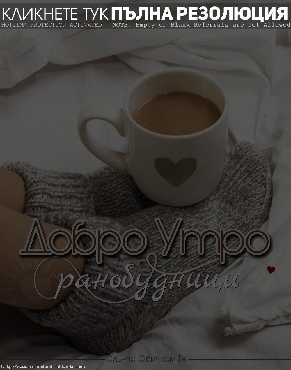 Добро утро, ранобудници - Пожелания за добро утро, добро утро в понеделник, добро утро във вторник, добро утро в сряда, добро утро в четвъртък, добро утро в петък, добро утро уикенд, събота, неделя