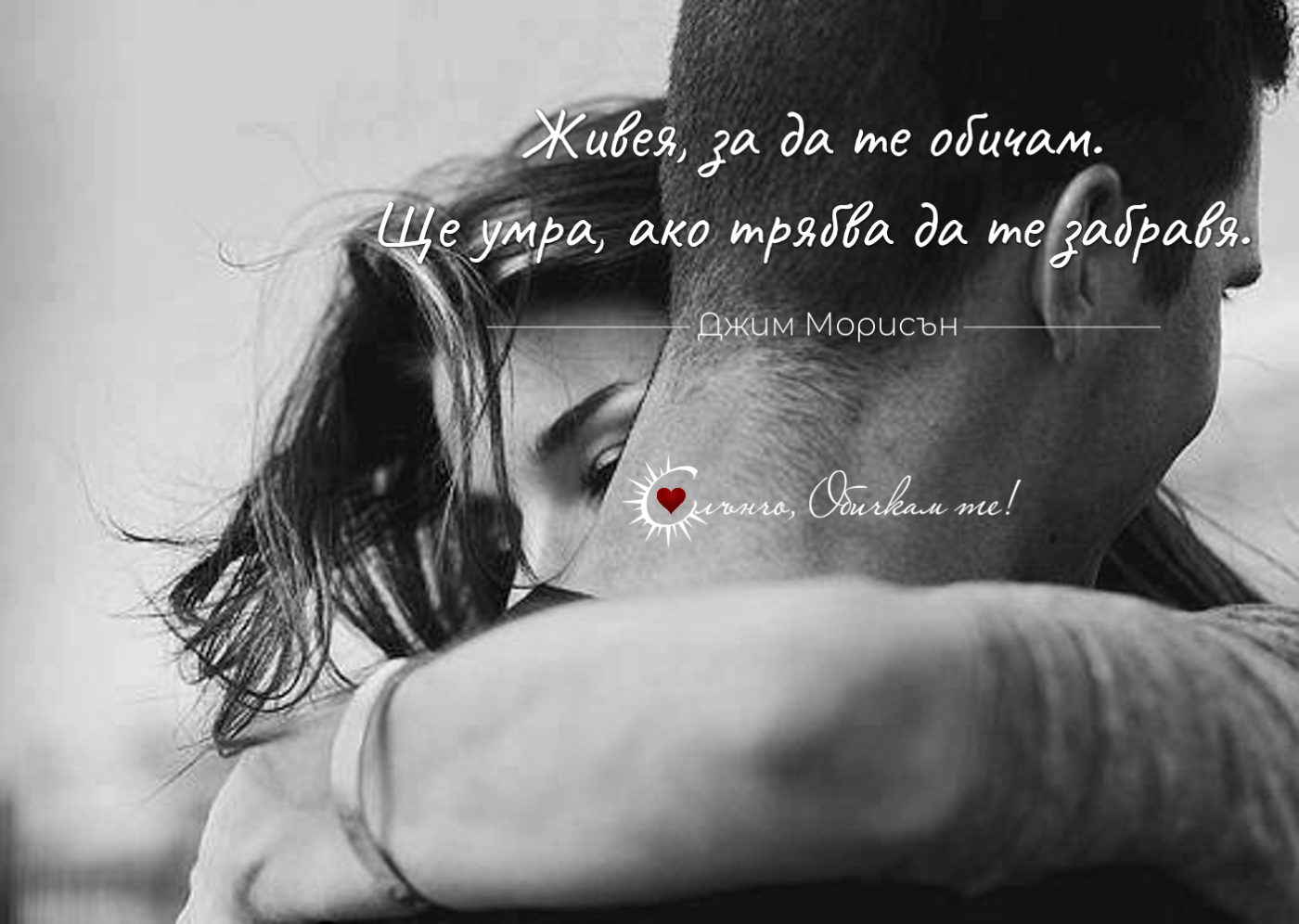 Живея за да те обичам. Ще умра, ако трябва да те забравя... Любов, Любовни мисли, любовни статуси, любовни цитати, за любовта, слънчо обичкам те, обичам те, статуси за любовта, забрава, раздяла, несподелена любов, невъзможна любов, истинска любов