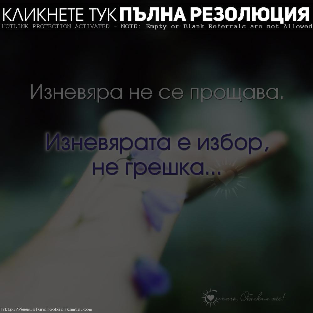 Изневяра не се прощава. Изневярата е избор, не грешка - Статуси за изневярата, любов, любовни мисли, любовни фрази, фалшива любов, измамена, измамна любов