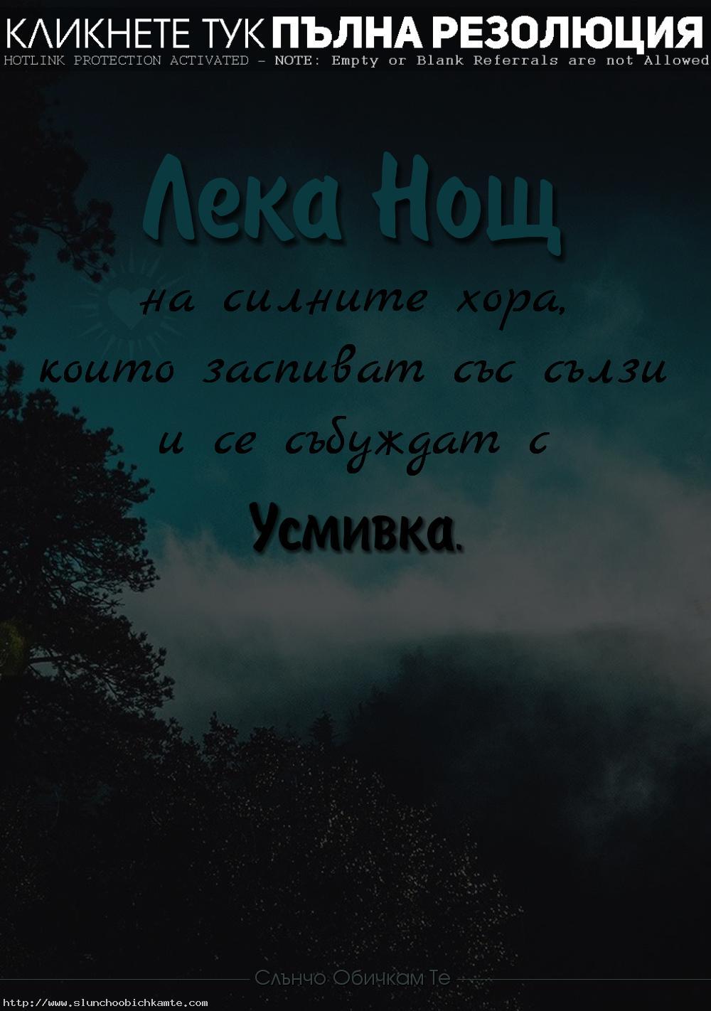 Лека нощ на силните хора, които заспиват със сълзи и се събуждат с усмивка - пожелания за лека нощ, сладки сънища, спокойна нощ