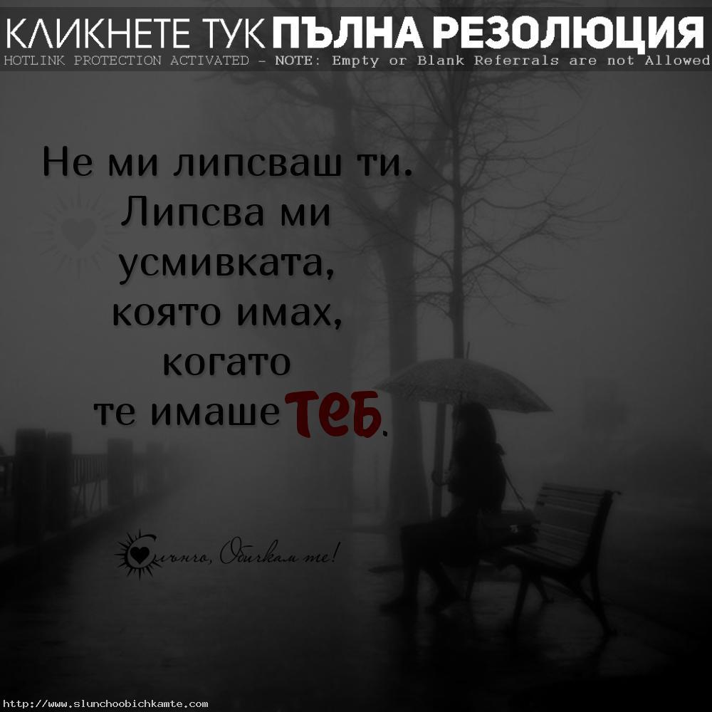 Не ми липсваш ти. Липсва ми усмивката, която имах, когато те имаше теб. Липсваш ми, не ми липсваш, раздяла, любов, любовни мисли, любовни фрази, любовни статуси, любовни цитати, несподелена любов, невъзможна любов, край на любовта, страдание, фрази за раздялата, статуси за болка, раздяла, любов