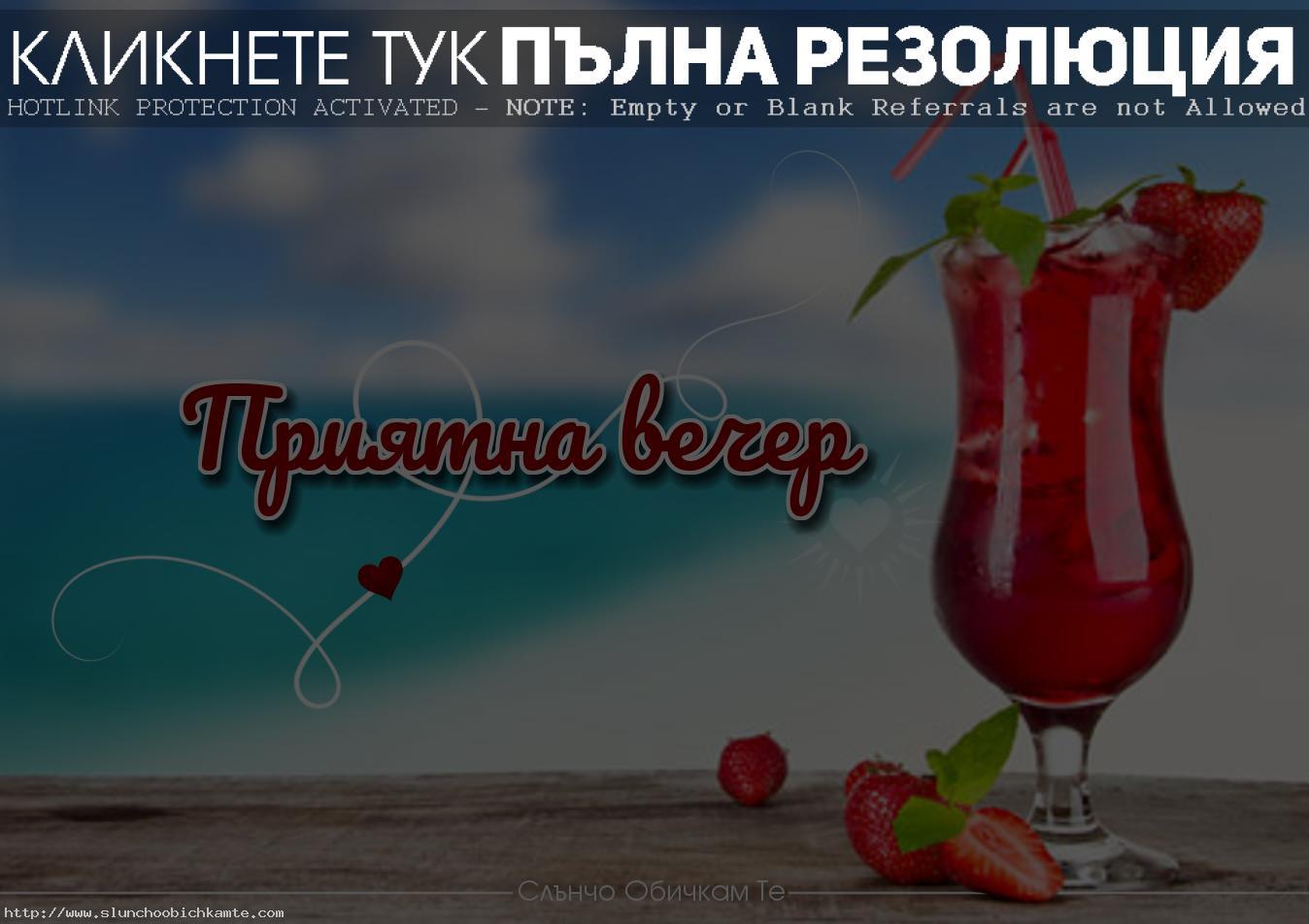 приятна вечер, приятели, виртуални приятели, пожелания за приятна вечер, приятна вечер на всички, коктейл, ягоди, море