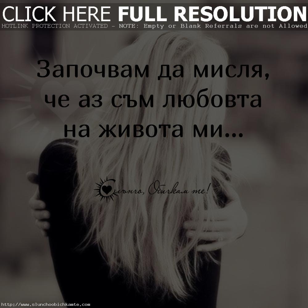 Започвам да мисля, че аз съм любовта на живота ми. - Обичам се, прегръщам се, любов, любовни мисли, любовни статуси, любовни фрази, любовни цитати