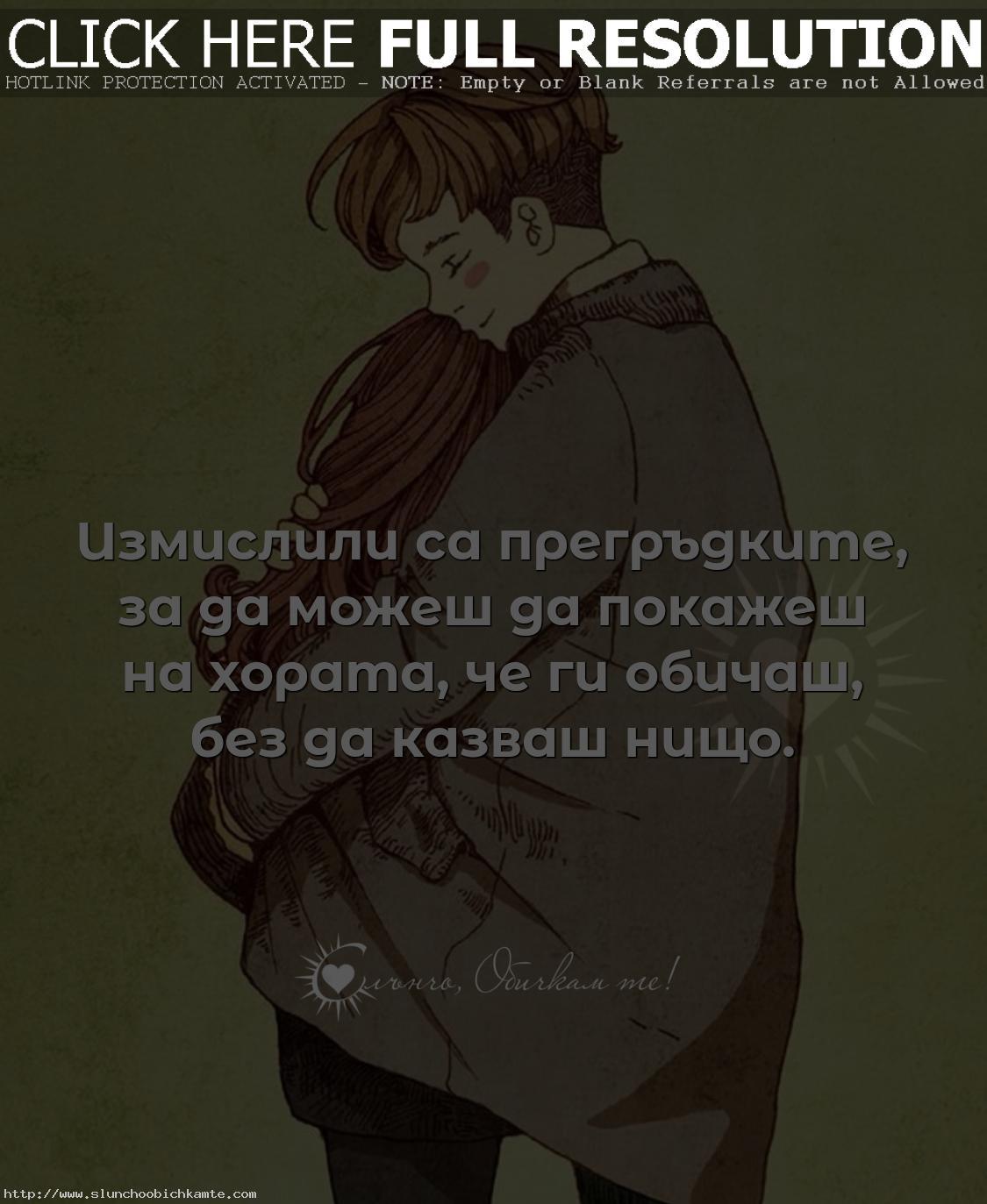 Измислили са прегръдките, за да можеш да покажеш на хората, че ги обичаш, без да казваш нищо - любовни фрази, любовни цитати, цитати за прегръдката, любовни статуси, статуси за прегръдката, любовни мисли, обичам те