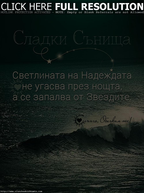 Лека нощ и сладки сънища! - Светлината на надеждата не угасва през нощта, а се запалва от Звездите. - Спокойна нощ, пожелания за лека нощ, лека нощ море, лека нощ звезди, нощно море, надежда