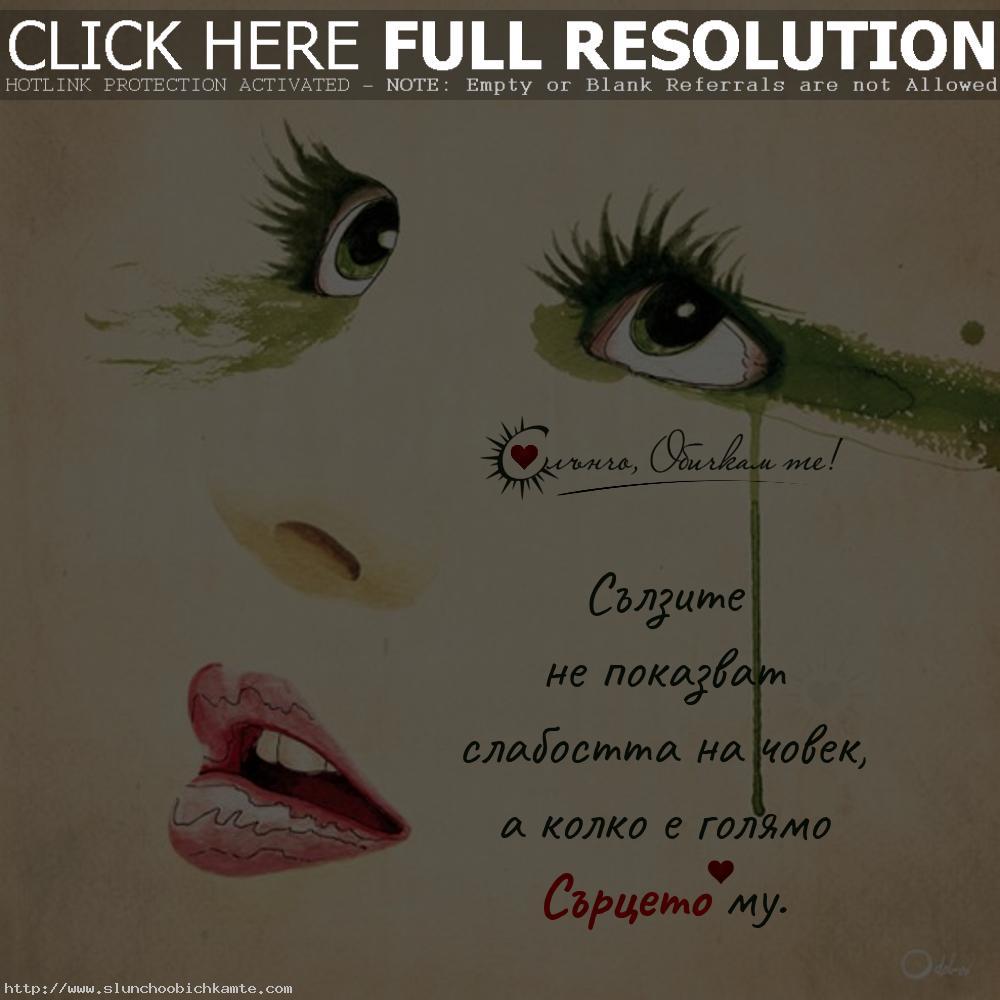 Сълзите не показват слабостта на човек, а колко е голямо сърцето му - Сълзи, сърце, любов, любовни фрази, любовни мисли, любовни статуси, любовни цитати