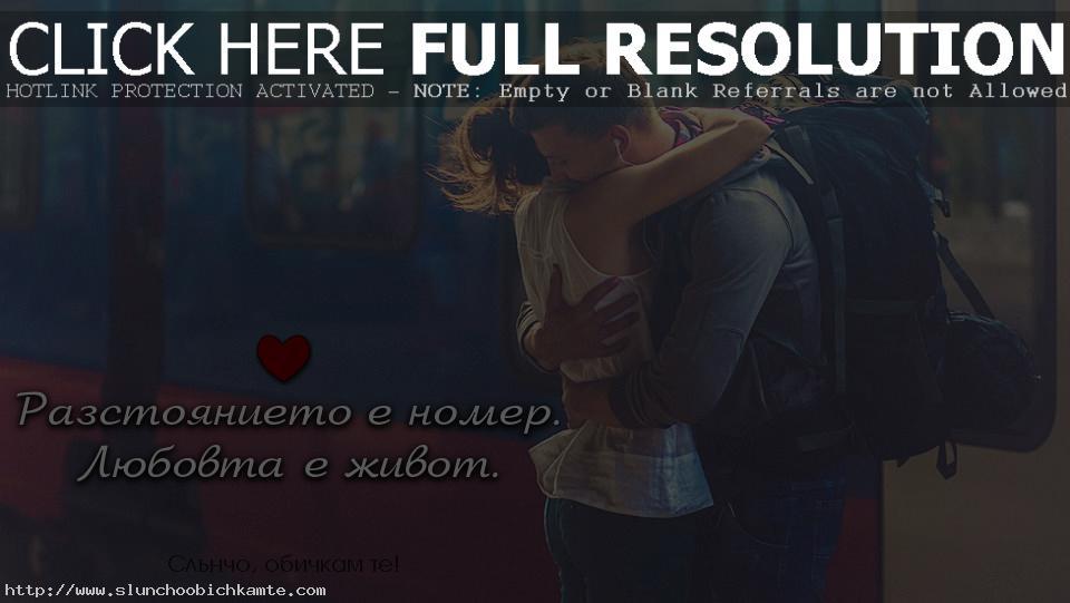 Разстоянието е номер, любовта е живот - Любов от разстояние, любов, любовни мисли, любовни фрази, любовни цитати, любовни статуси