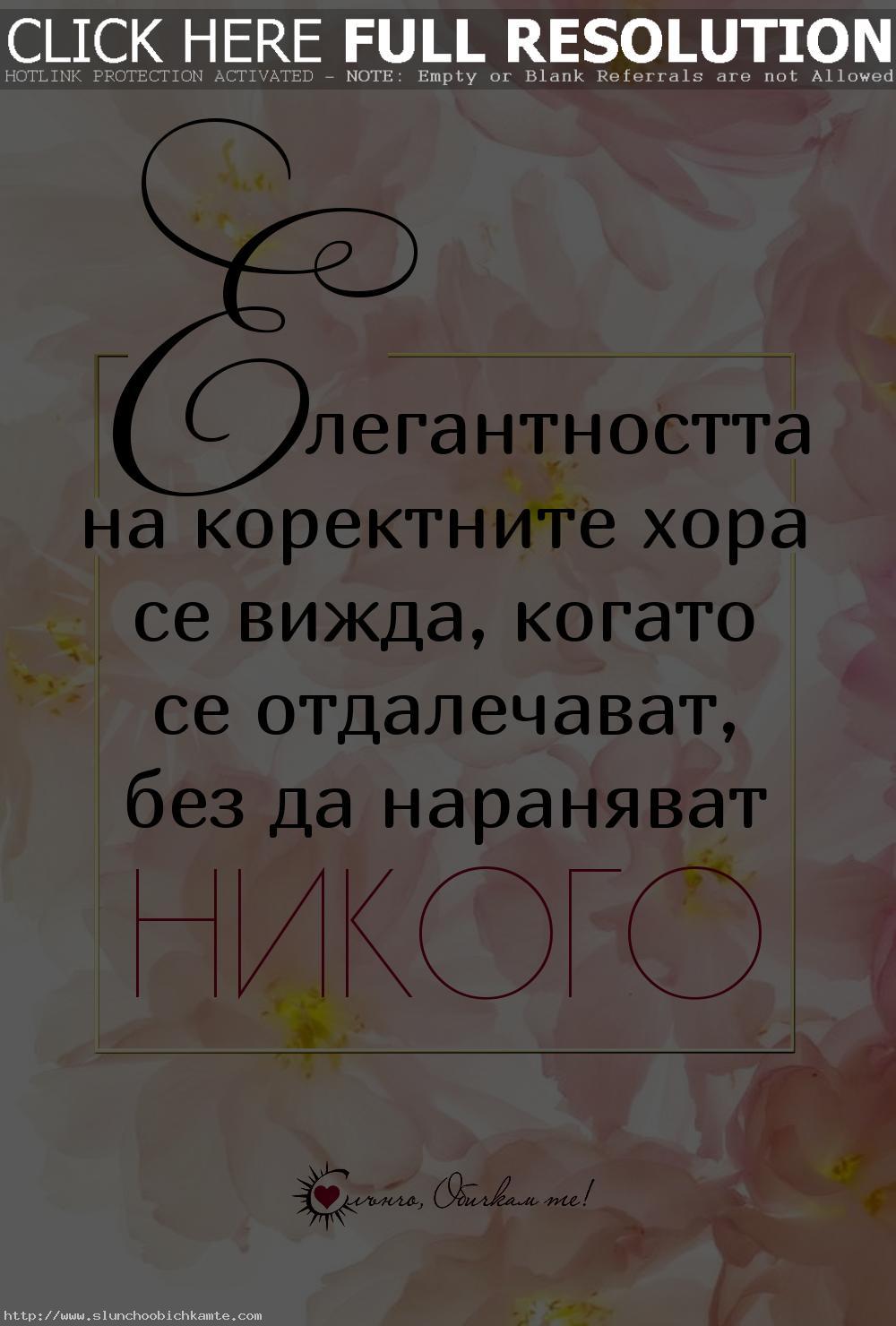 Елегантността на коректните хора се вижда, когато се отдалечават без да нараняват никого - Любов, любовни мисли, любовни статуси, любовни фрази, любовни цитати - елегантност, коректни хора, болка от любов, нещастна несподелена любов, разочарование
