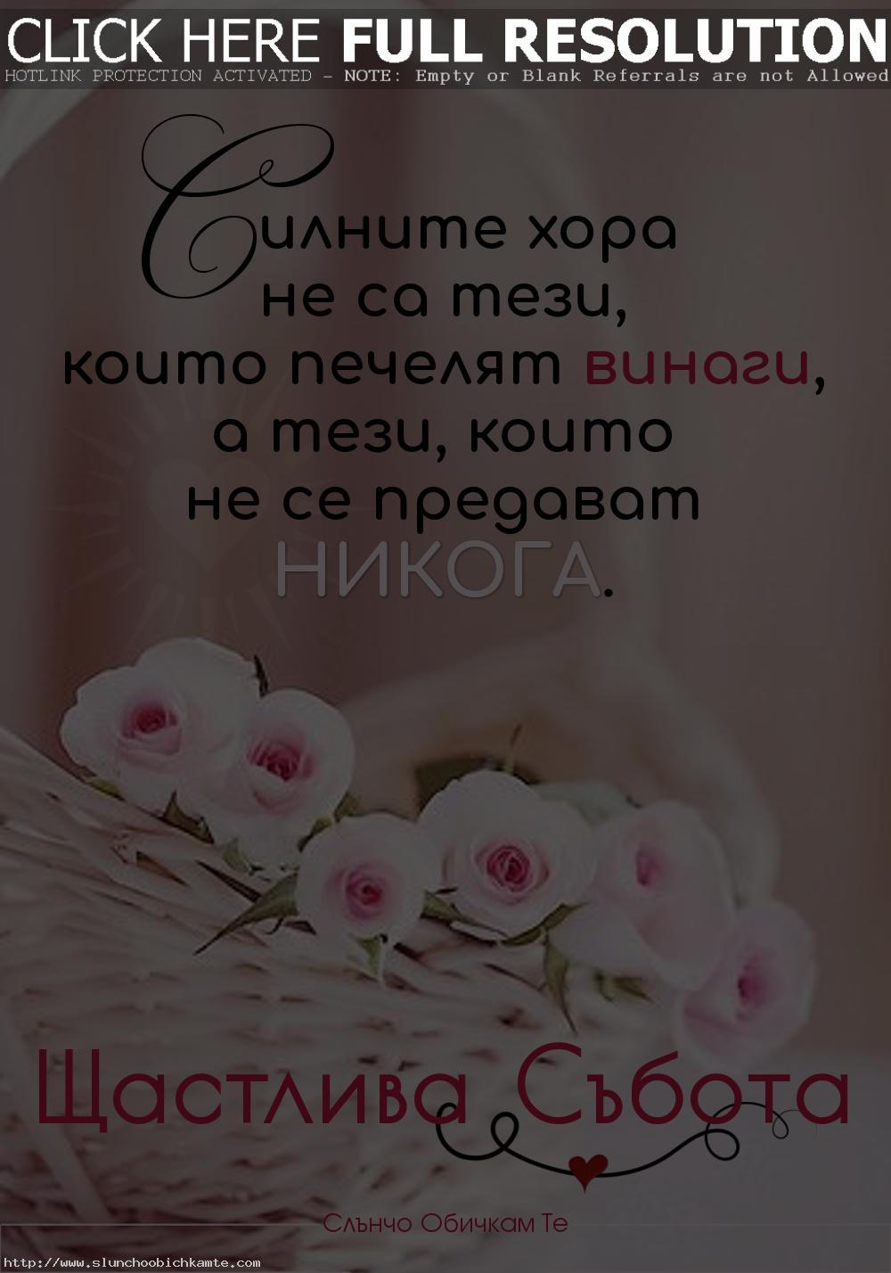 пожелания за добро утро, щастлива събота, добро утро в събота, добро съботно утро, хубав уикенд, хубава събота, приятна събота - Силните хора не са тези, които печелят винаги, а тези, които не се предават никога