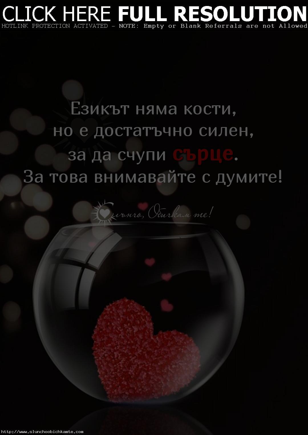 Езикът няма кости, но е достатъчно силен, за да счупи сърце. За това внимавайте с думите - Любов, език, сърце, любовни мисли, любовни статуси, любовни цитати, любовни фрази