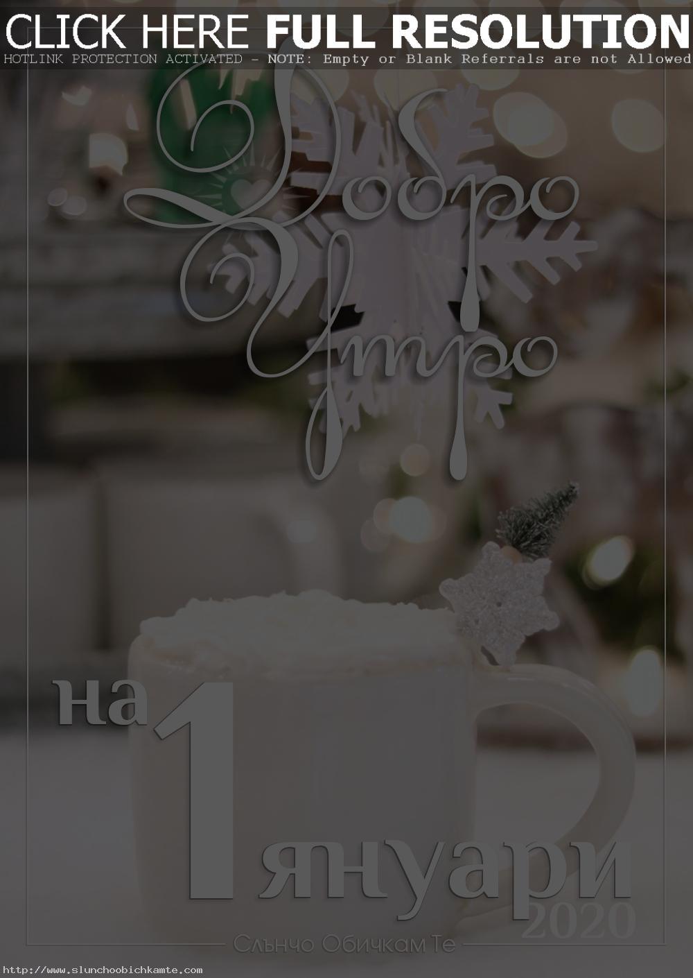 Добро утро на 1 януари 2020 и Честита нова година! - Пожелания за честита нова година, картички за нова година, пожелания за 1 януари, За много години!