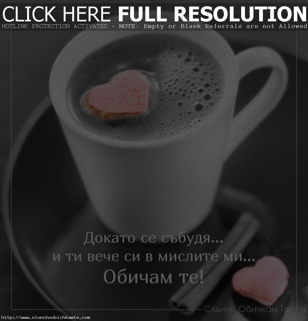 Добро утро от сърце, обичам те, мисля те, добро утро любов
