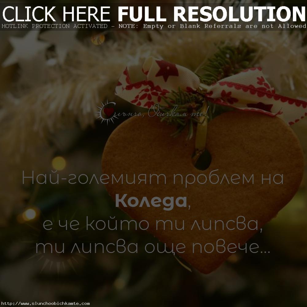 Липсвиш ми татко, Липсваш ми мамо - Най-големият проблем на Коледа, е че който ти липсва, ти липсва още повече... - Коледа 2019, коледни статуси, коледни мисли, коледни фрази, коледни цитати, коледно настроение, липсвиш ми татко, липсваш ми мамо