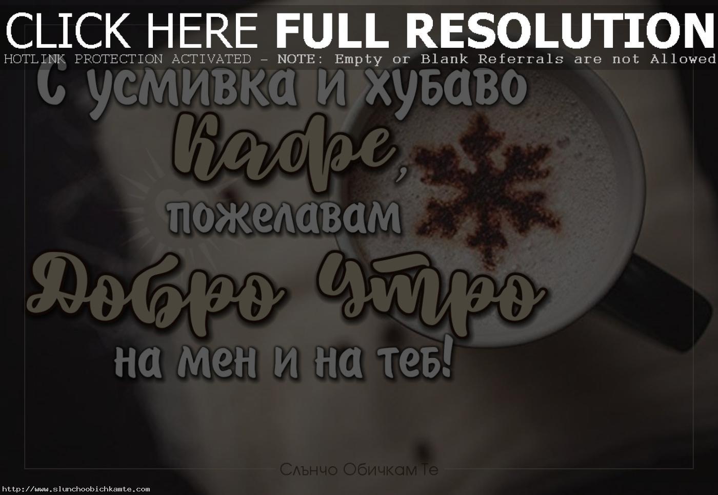 С усмивка и хубаво кафе, пожелавам Добро утро на мен и на теб! - Пожелания за добро утро, добро утро на коледа, добро утро и хубав ден, картички за добро утро