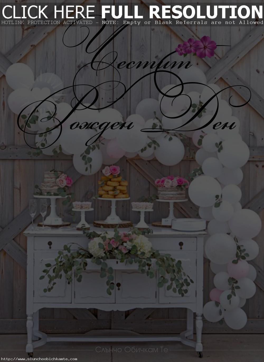 Пожелания за рожден ден, цветя и торта, празнична маса, рожден ден жена, рожден ден приятелка - Честит Рожден Ден с най-добри пожелания!
