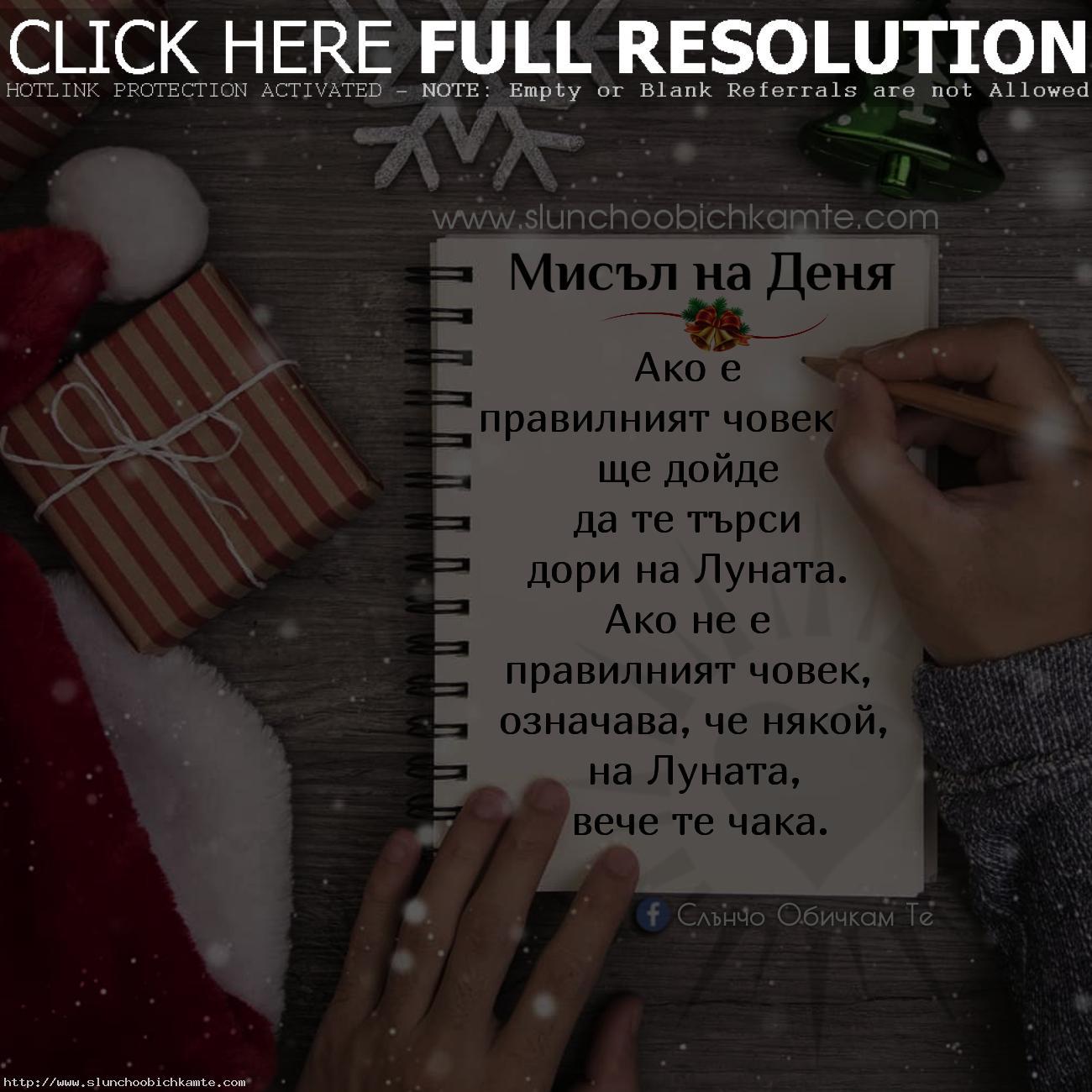 Мисъл на Деня за Коледа, Коледа 2019, статуси за коледа, любовни мисли за коледа, цитати за коледа - Ако е правилният човек, ще дойде да те търси дори на луната. Ако не е правилният човек, означава, че някой на луната вече те чака