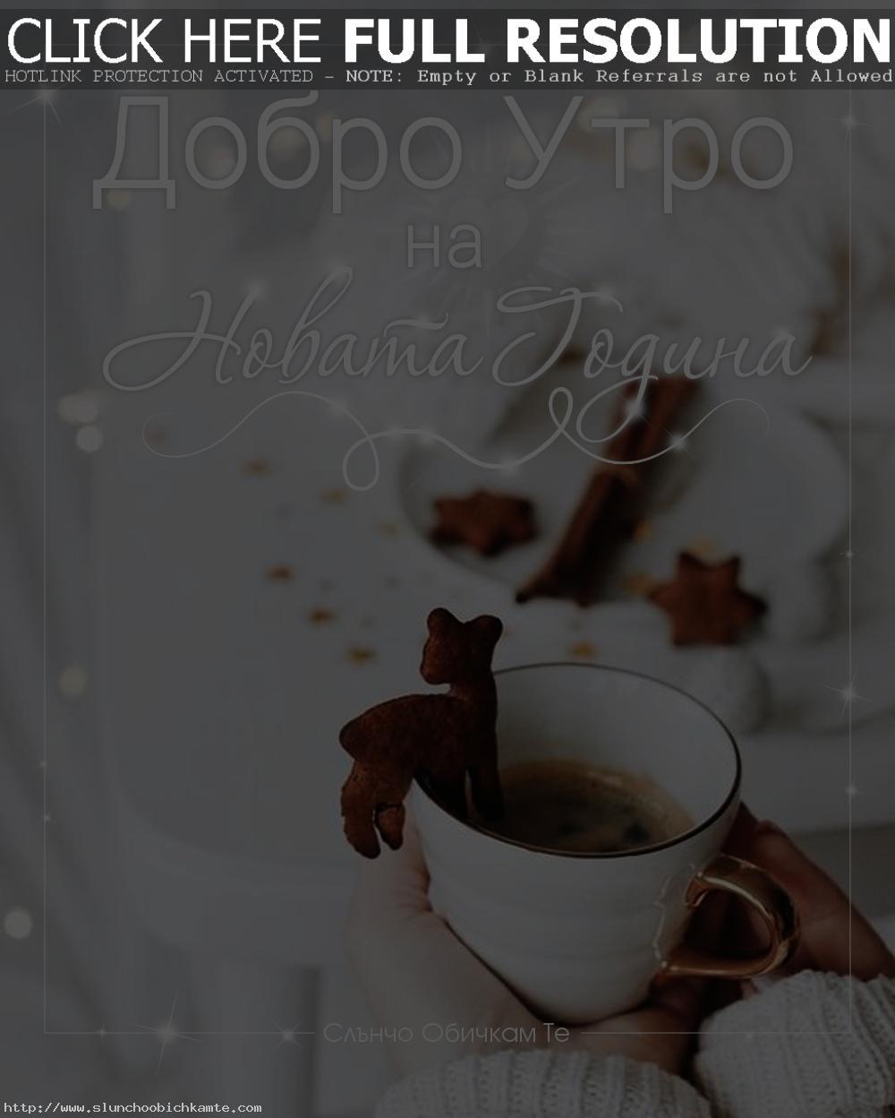 Добро утро на Новата година - 01.01.2020 - 1 януари - пожелания за добро утро, добро утро на нова година, картички за нова година, картинки за добро утро, пожелания за добро утро