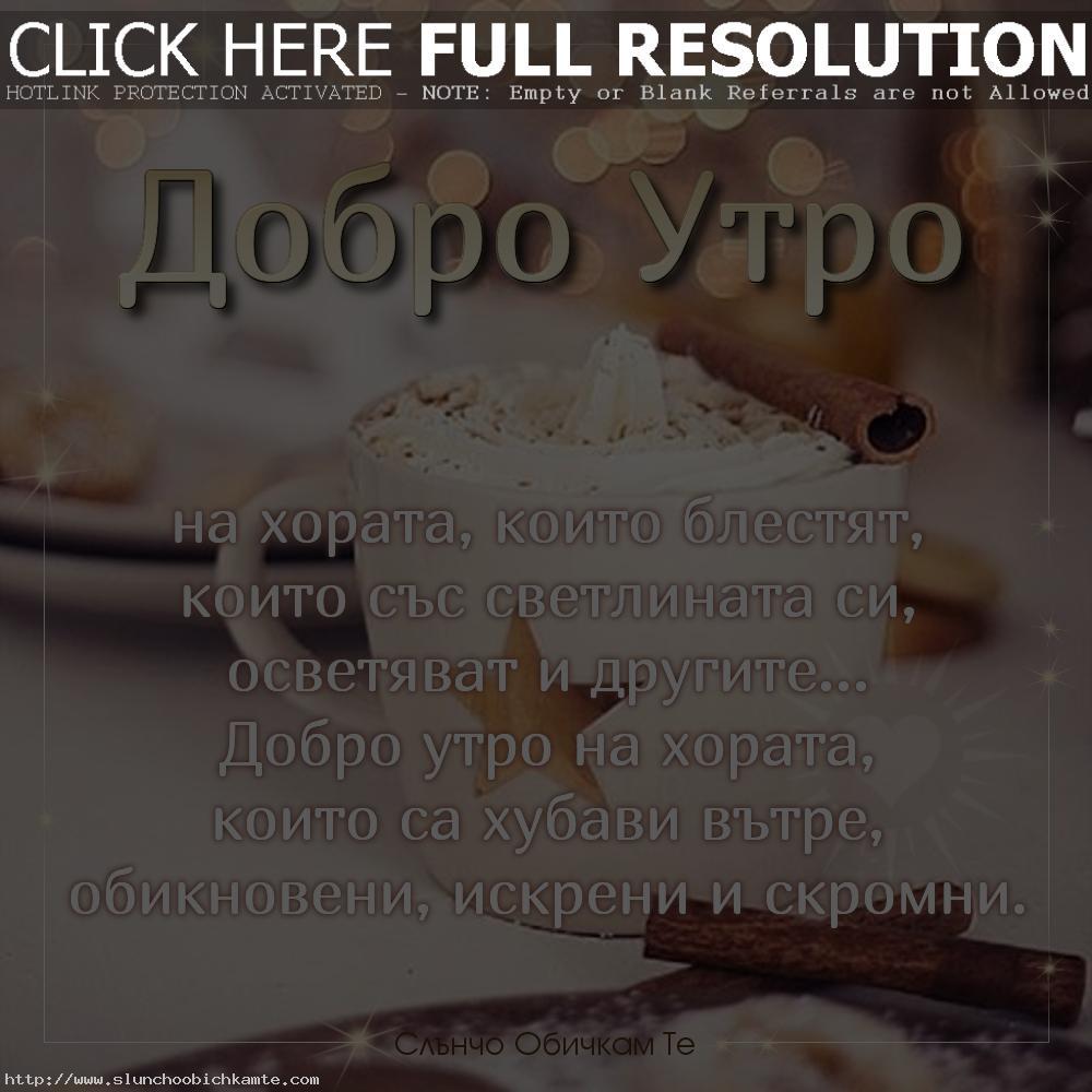 Добро утро на хората, които блестят, които със светлината си осветяват и другите... Добро утро на хората, които са хубави вътре, обикновени, искрени и скромни - Добро утро Коледа, добро утро декември, добро утро в понеделник, вторник, сряда, четвъртък, петък, събота, неделя, добро утро празници, блестящо утро, кафе