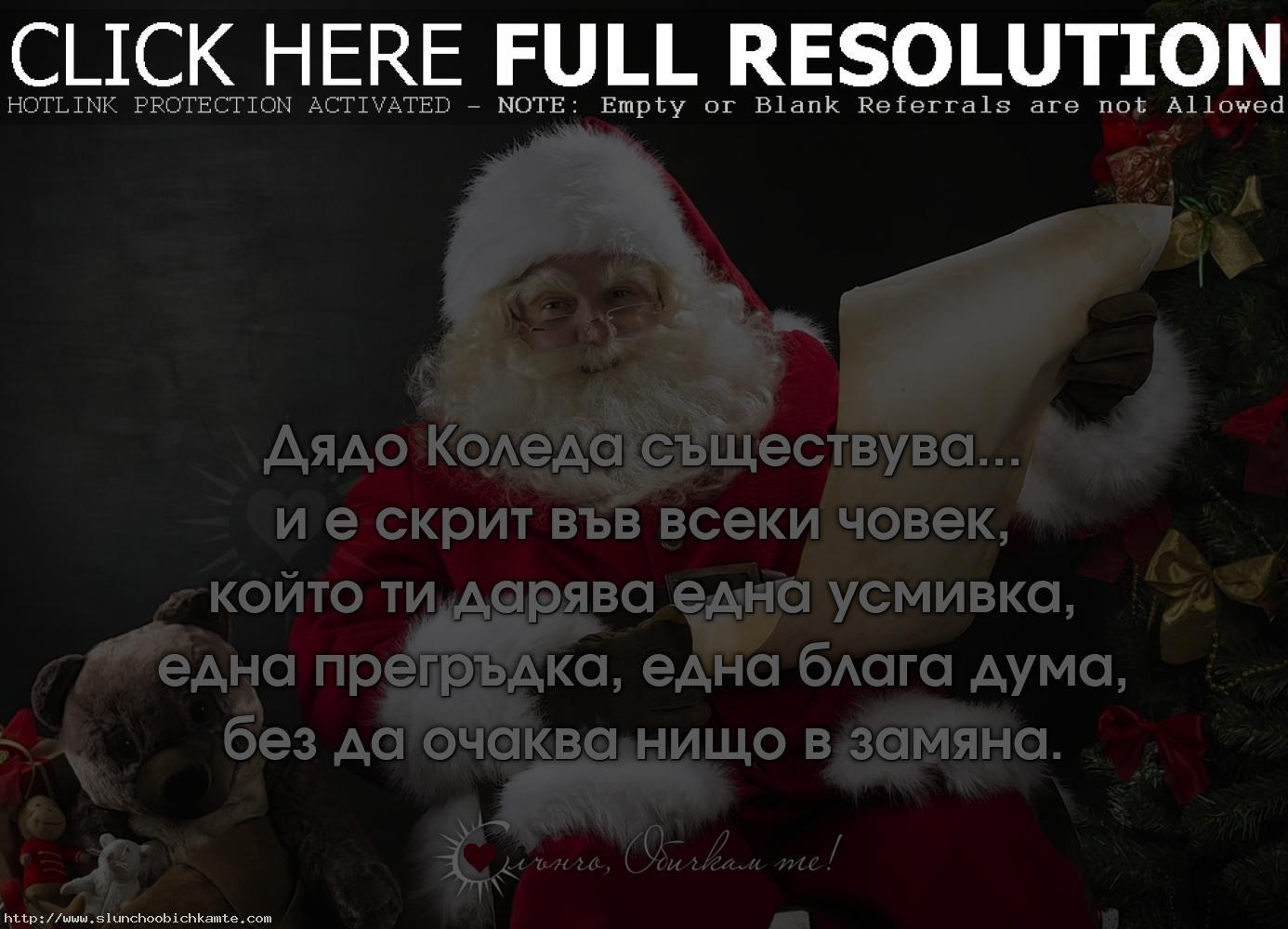 Дядо коледа съществува и е скрит във всеки човек, който ти дарява една усмивка, една прегръдка, една блага дума, без да очаква нищо в замяна. - Коледа 2019, дядо коледа, коледни статуси, коледни мисли, коледни фрази, коледни цитати, коледен подарък, коледно настроение, слънчо обичкам те коледа