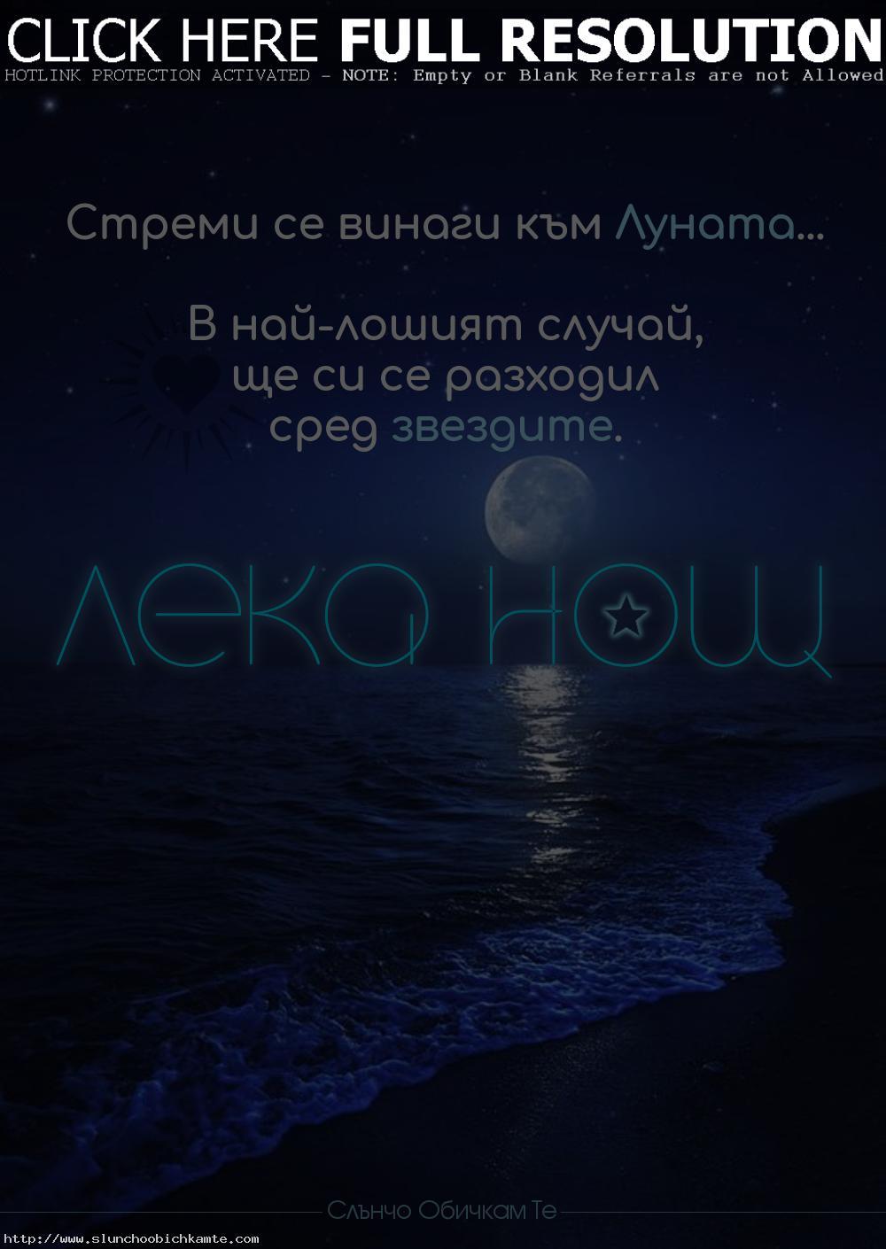 Стреми се винаги към Луната. В най-лошият случай ще си се разходил сред звездите. Лека нощ! - Пожелания за лека нощ, спокойна нощ статуси, сладки сънища, спокойни сънища, фрази за лека нощ, цитати за лека нощ, мисли за лека нощ