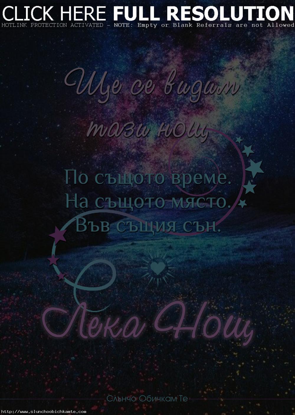Ще се видим тази нощ. По същото време. На същото място. Във същия сън. Лека нощ! - Любов, пожелания за лека нощ, лека нощ любов, ще те сънувам, лека нощ обичам те, любовни мисли за лека нощ, пожелания за лека нощ, любов от разстояние