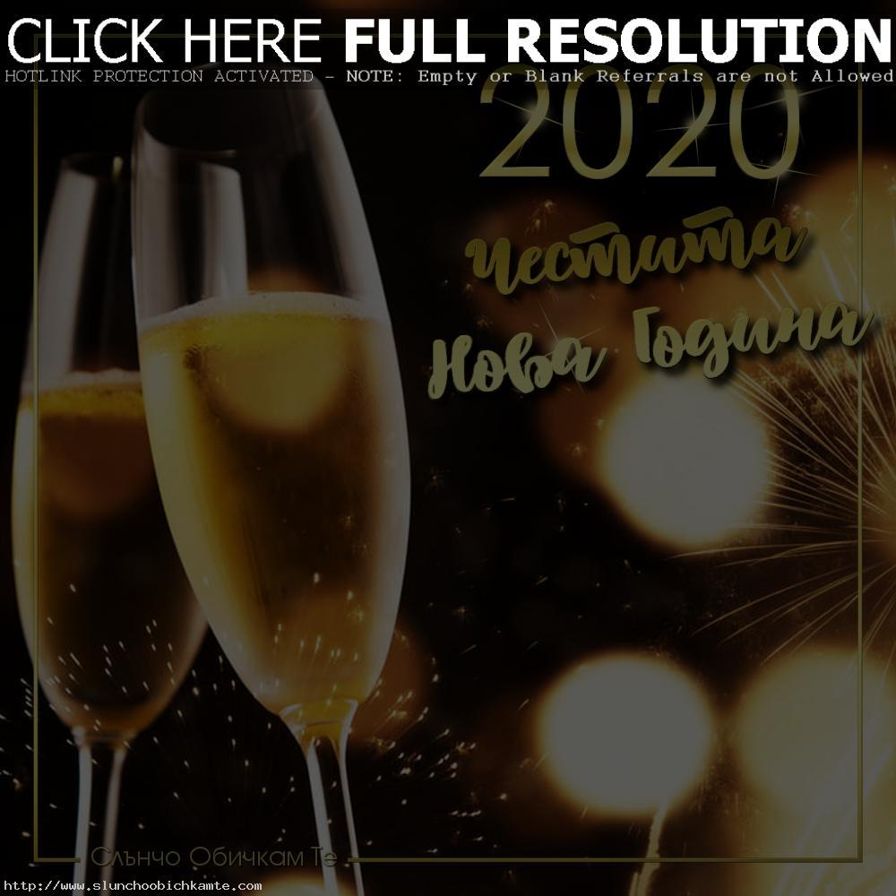 Честита Нова Година - 2020 - Пожелания за Нова година, картички за нова година, статуси за нова година, картинки за нова година